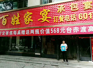 Ningxia pingluo county people's family banquet restaurant